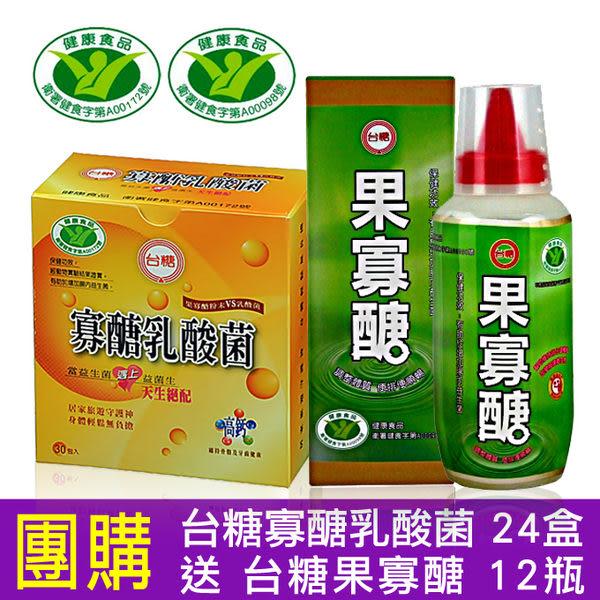 【台糖生技】寡醣乳酸菌x24盒 (送台糖果寡糖12瓶) 寡糖乳酸菌