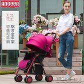 『618好康又一發』嬰兒推車傘車輕便攜可折疊