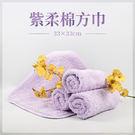 素面款紫色柔棉方巾 / 33X33cm...