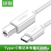 Type-C轉USB打印機線適用于蘋果華為小米筆記本打印機數據線 快意購物網