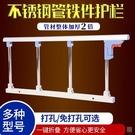 不銹鋼摺疊床護欄兒童防摔床邊欄桿老人病床護欄配件扶手通用 小山好物