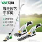 充電式剪草機電動割草機小型家用多功能除草...