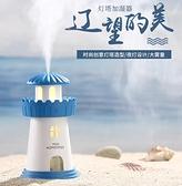 INS風燈塔usb空氣加濕器禮物迷你便攜式小型家用臥室室內靜音辦公室 歐韓