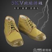 勞保鞋 嘉舒特5kv絕緣電工棉鞋工作鞋男5千伏絕緣鞋勞保工地電工鞋 【快速出貨】