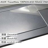 【Ezstick】ACER TravelMate TMP414-51G 適用 TOUCH PAD 觸控板 保護貼