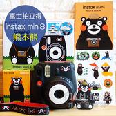 一年保固 【富士mini8 熊本熊禮盒組 附熊本熊底片】mini 8 拍立得相機 平行輸入 菲林因斯特