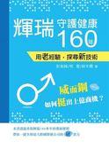 (二手書)輝瑞,守護健康160年:用老經驗,探尋新技術