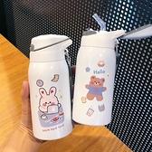 吸管保溫杯水杯兒童簡約少女心ins卡通學生便攜小可愛女學生杯子 童趣屋