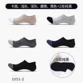 男襪子棉質夏季短襪薄款短筒船襪防臭全棉隱形低幫透氣潮DB