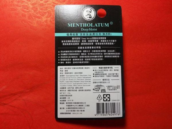 314854#曼秀雷敦 無香料 深層保濕潤唇膏 4.5g#Deep Moist MENTHOLATUM