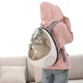 太空艙寵物背包外出雙肩包用品貓咪出門包外出便攜貓包【宅貓醬】