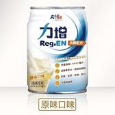 ~健康之星~力增洗腎配方(原味口味)237ml*24罐/箱-1箱加送4罐