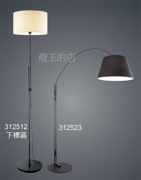 【燈王的店】後現代燈飾 立燈1燈  布罩 ☆312412
