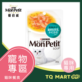 貓倍麗嫩雞蔬菜極品高湯【TQ MART】
