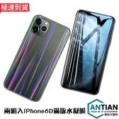 iPhone11水凝膜11Pro軟膜ProMax保護貼6D曲面滿版凍膜螢幕保護膜隱形高清極光背膜機身貼後膜