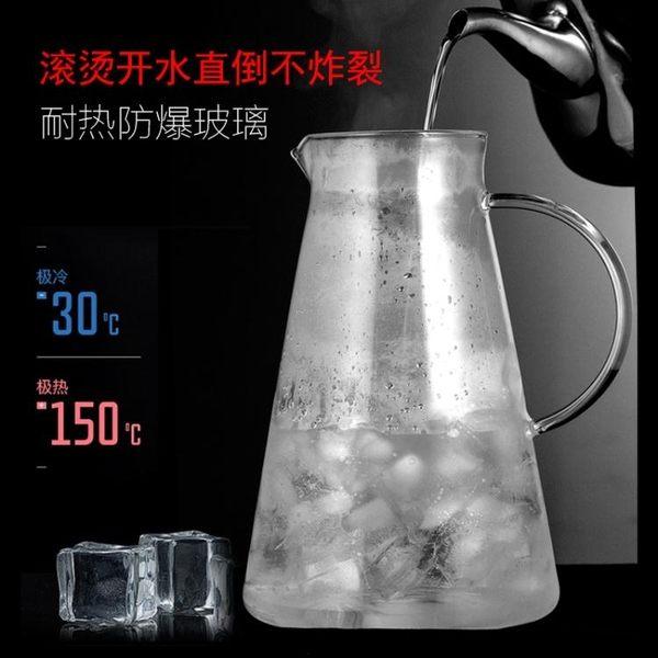 冷水壺玻璃冷水壺耐熱高溫2L大容量加厚晾涼杯家用防爆白開水瓶果汁扎壺JD宜室家居