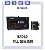 【非凡樂器】YAMAHA EAD10爵士鼓音源機/功能龐大/拆裝迅速/介面簡單/公司貨保固