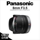 Panasonic LUMIX G Fisheye 8mm F3.5 魚眼鏡頭 公司貨 H-F008 ★24期0利率★ 薪創