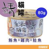 靖貓罐/美味貓食/貓咪罐頭 鮪魚+雞肉+鮭魚80g【寶羅寵品】