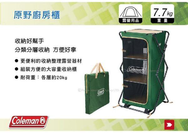 ||MyRack|| Coleman CM-31297 原野廚房櫃 置物櫃 收納櫃