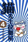 貓先生拉麵屋(4)