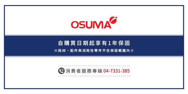 OSUMA 肌肉筋膜按摩槍(附5種按摩頭) OS-2004NHR OS-OS-2004NHR