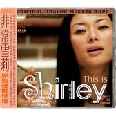 【停看聽音響唱片】【CD】非常雪莉