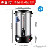 商用電熱開水桶奶茶保溫桶水龍頭不銹鋼開水器16L雙層調溫開水桶 220V NMS 果果輕時尚