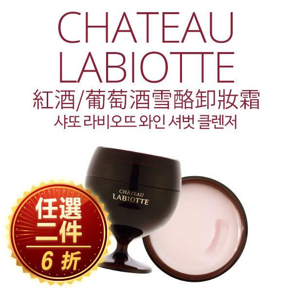 韓國 LABIOTTE 紅酒/葡萄酒雪酪卸妝霜 80ml
