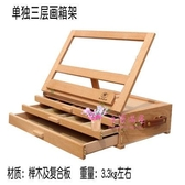 畫架?三層櫸木製抽屜式畫架桌面台式收納夾子素描寫生油畫水粉彩木質可提式手繪8開K畫板架T