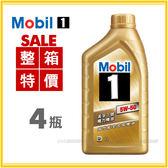 【愛車族 網】Mobil 美孚1 號5W50 魔力機油高性能全合成機油1L 一組4 瓶