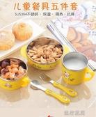 嬰幼兒童訓練餐具防摔可愛米飯輔食碗勺叉套裝不銹鋼寶寶學吃飯碗 流行花園