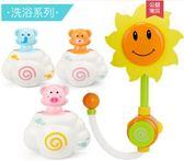 兒童寶寶洗澡玩具向日葵花灑噴水嬰兒小孩男孩女孩戲水轉轉樂玩具【快速出貨限時八折】