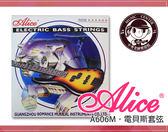 【小麥老師樂器館】電貝斯弦 套弦 電貝斯 貝斯弦 鎳弦 鋼弦 Alice A606 貝斯 Bass【A450】
