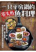一只平底鍋的零失敗魚料理:80道簡單的日、中、韓、泰、法、義式食譜,寫給喜歡吃魚