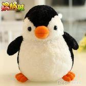 可愛仿真Q企鵝公仔娃娃毛絨玩具海底世界玩偶兒童女孩生日禮物igo 溫暖享家