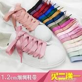 1.2cm寬細緞帶絲綢緞鞋帶女 韓版 百搭黑灰粉色綢帶鞋帶適配puma moon衣櫥