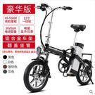 機車 摺疊電動車自行車 成人男女式小型代...