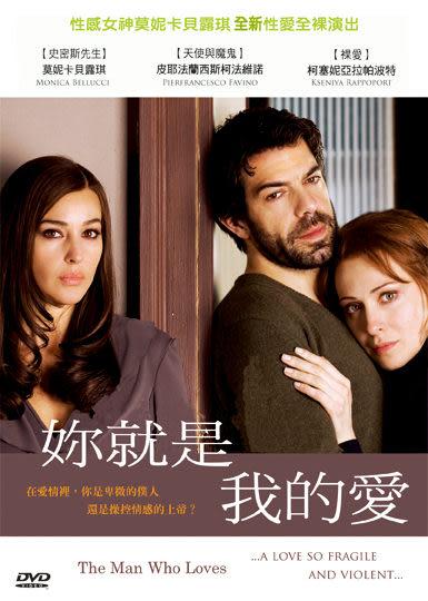 新動國際 【妳就是我的愛】DVD -THE MAN WHO LOVES