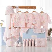 嬰兒禮盒套裝  嬰兒衣服純棉新生兒禮盒套裝春秋初生剛出生滿月寶寶夏季禮物用品