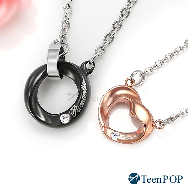 情侶項鍊 對鍊 ATeenPOP 白鋼項鍊 情生意動 單個價格 愛心 情人節禮物