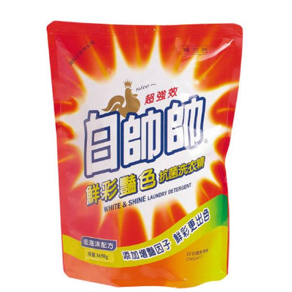 白帥帥鮮彩艷色抗菌洗衣精1.65kg【屈臣氏】