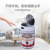 自動智能感應垃圾桶大號電動帶蓋智慧家用廚房廁所客廳桌面創意米白色LXY3324【歐爸生活館】
