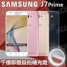 庫存福利品 台版 Samsung  j7 prime  雙卡 32G 年終特惠:4950元 下單加碼送自拍補光燈