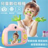 【 現貨不用等 】 相機 兒童相機  單眼相機 數位相機  雙鏡頭攝像單眼 照相機交換禮物800萬畫素
