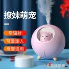 USB加濕器 加濕器家用臥室辦公室補水大噴霧靜音加濕迷你可愛納米噴霧 快速出貨