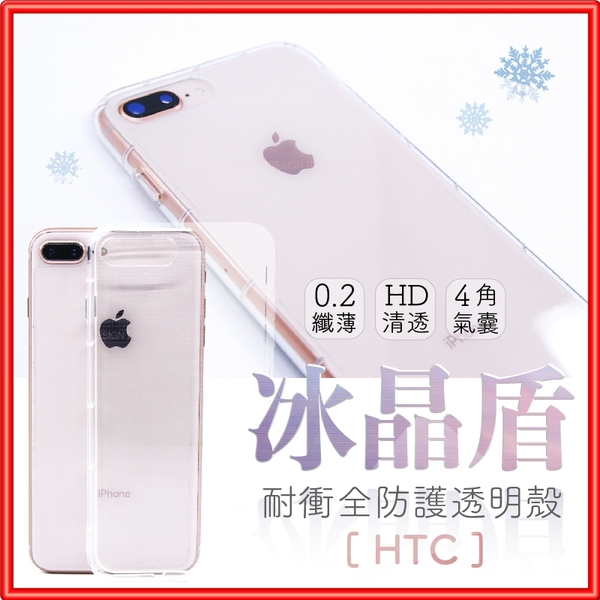 HTC 冰晶盾 防摔殼【實拍測試+摔給你看】D34 D19+ X9 A9 728 U Play D10 pro EVO X10 U11 Desire 12 手機殼