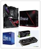 (C+M+V)Intel i9-10900K【10核/20緒】+ 華碩 ROG MAXIMUS XII EXTREME 主機板 + 華碩 TUF-RTX3090-O24G-GAMING