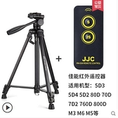 JJC 三腳架手機直播自拍視頻支架微單單眼相機適用 青木鋪子