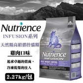 *KING*美國Nutrience紐崔斯《INFUSION天然糧高齡體控貓-雞肉》2.27公斤貓糧